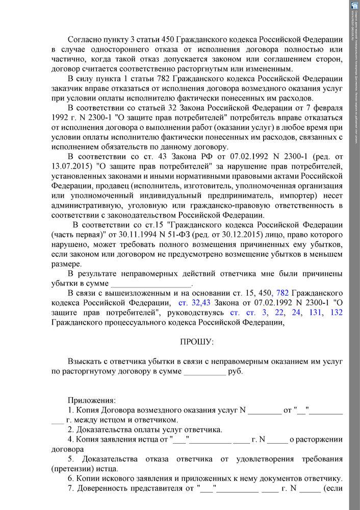 Статья 450 гражданского кодекса рф вот Это