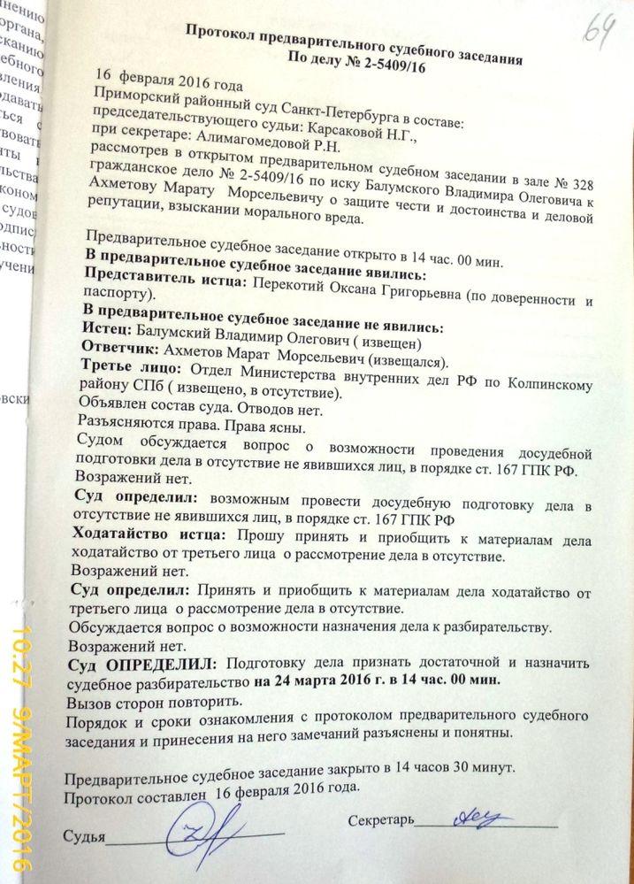 интересы Образец письменного заявления по ст 53 гпк был