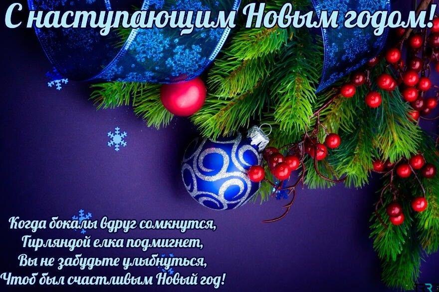 С Наступающим новым годом! - Адвокат Жакенова Лариса Анатольевна - Поздравления - Группы - Праворуб