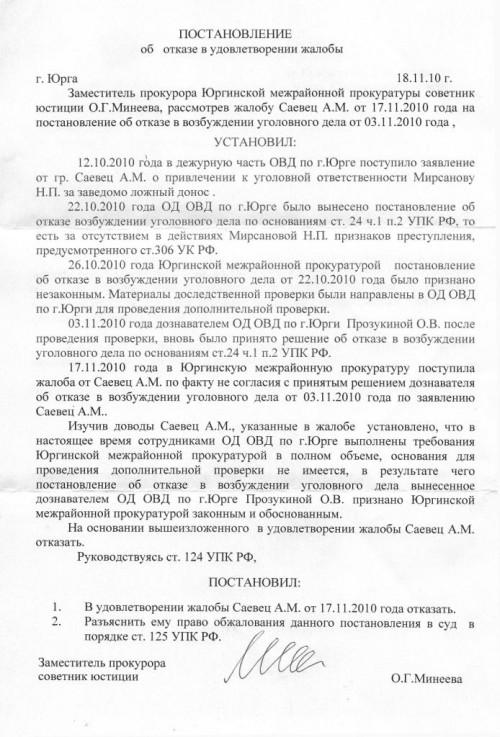 Заявление По Ст 303 Ук Рф Образец - фото 9