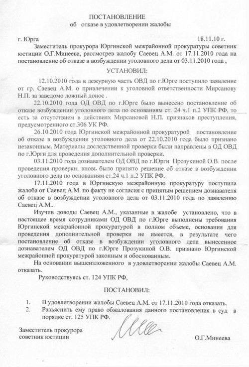 306 ук рф судебная практика