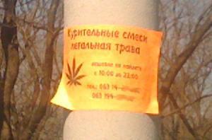 Правовая неопределенность нового термина «Производные наркотических средств»