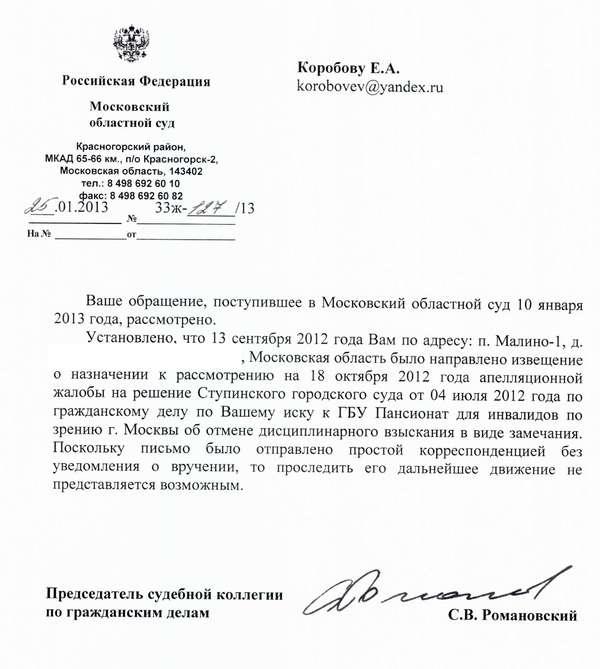 Юрист Коробов Евгений