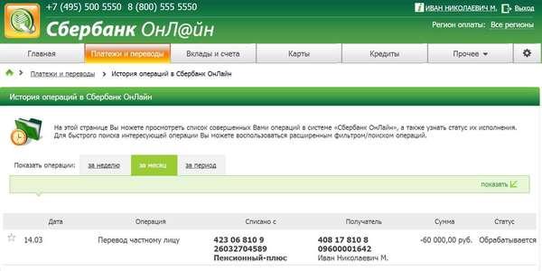 статус обрабатывается банком сбербанк онлайн