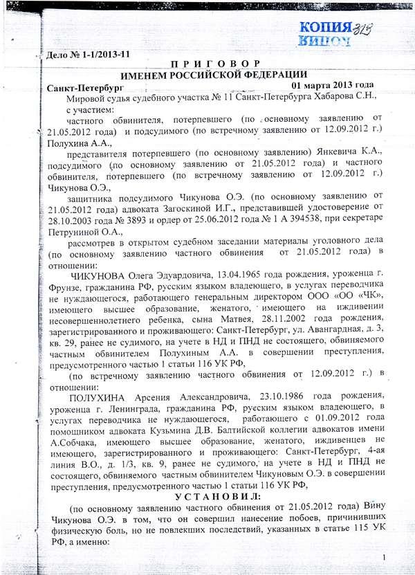 наземных хордовых судебная прктика 2017 год статья 161 часть 2 песни