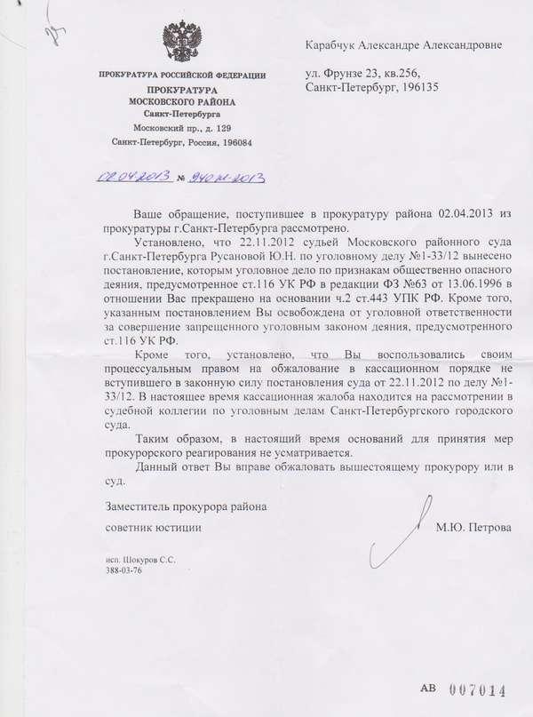 Московская районная прокуратура Санкт-Петербурга фальсифицирует документальные доказательства -чего стесняться мы все могем.