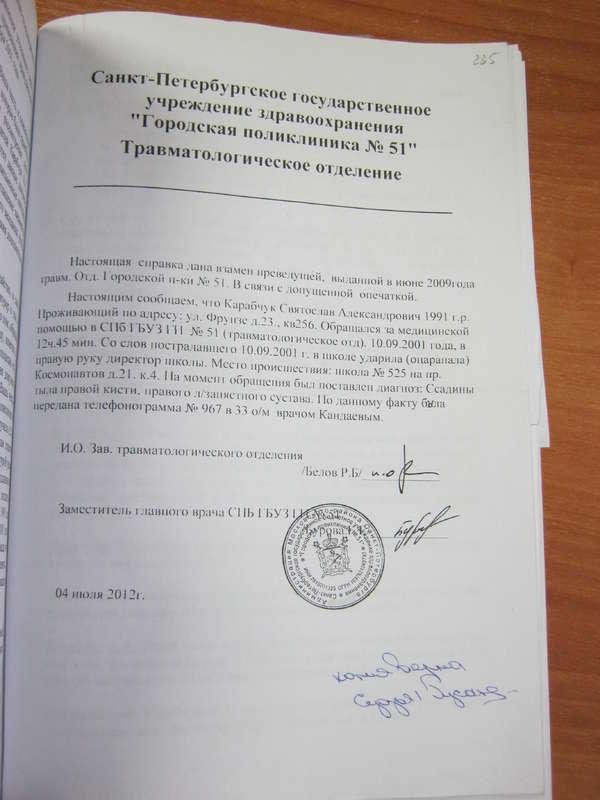 dd2353b6029a05cd14a51c15a80a5cc4 Московская районная прокуратура Санкт-Петербурга фальсифицирует документальные доказательства -чего стесняться мы все могем. - WORLD - 2