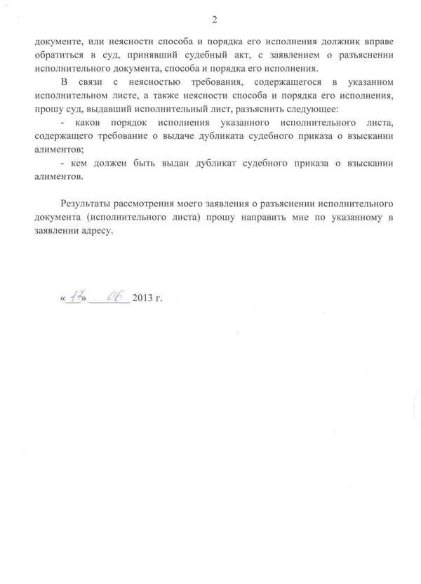 Указанную в исполнительном листе и подача исполнительного листа в службу судебных приставов