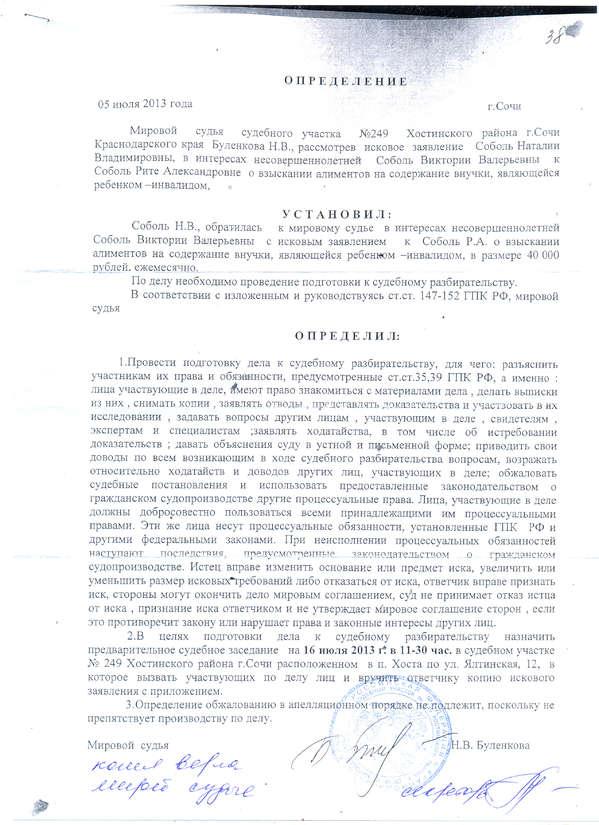 судебный запрос в уфмс образец - фото 9