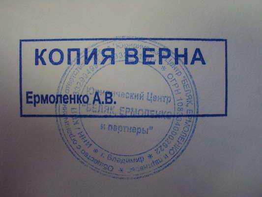Сделать копии документов
