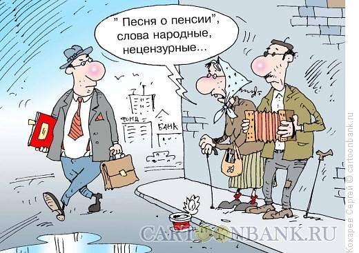 Размер страховой части пенсии для работающих пенсионеров