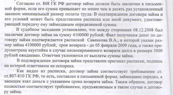 808 я статья гк россии