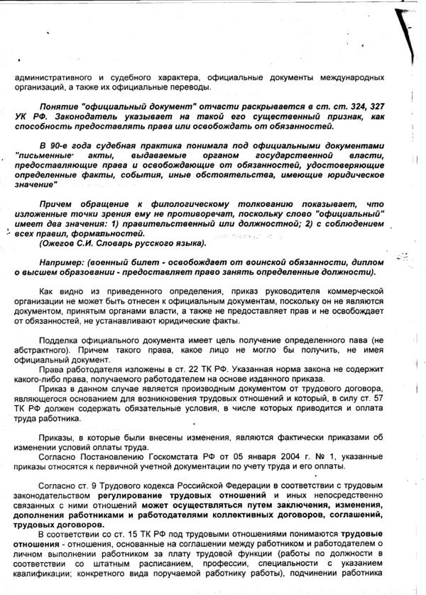 Заявление о возбуждении уголовного дела образец 327