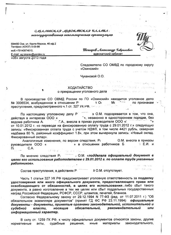 Заявление По Ст 303 Ук Рф Образец - фото 10