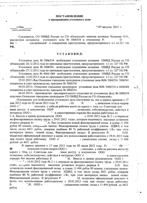 327 ук рф судебная практика