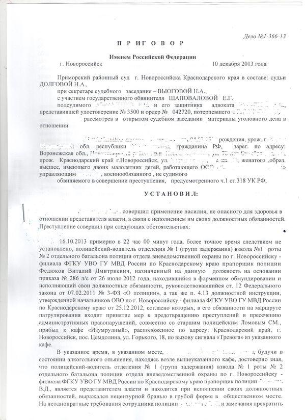 Протокол за просроченный паспорт