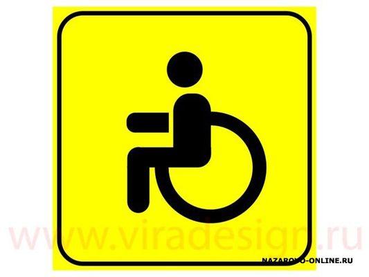 войти в знакомство инвалидов россия