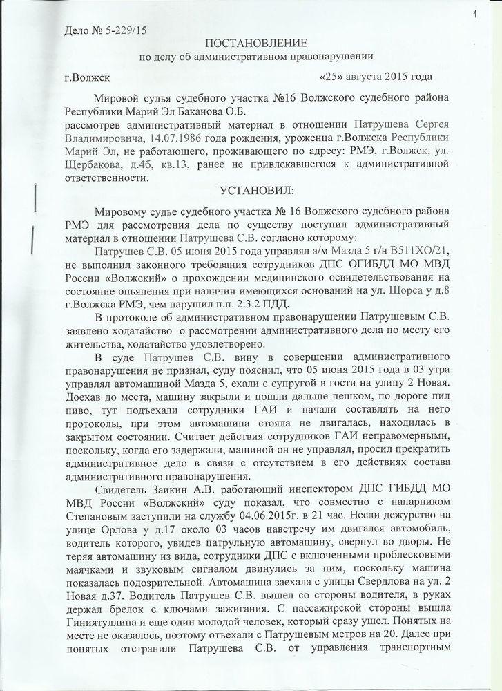 образец составления рапорта об административном правонарушении
