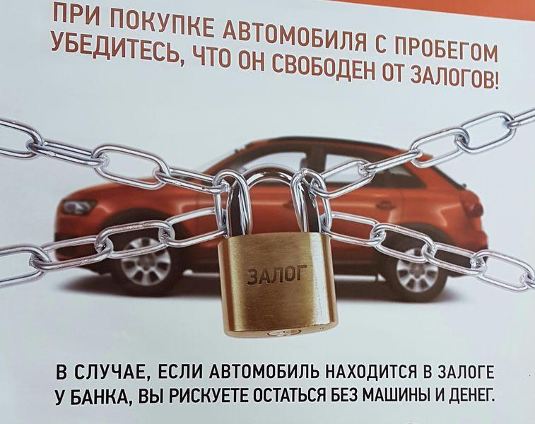 Залоги банков авто деньги под залог птс в екатеринбурге авто остается у вас