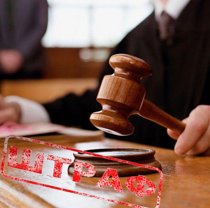 судебный штраф ук рф