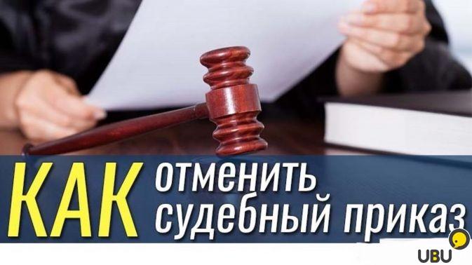 Как отменить суд приказ