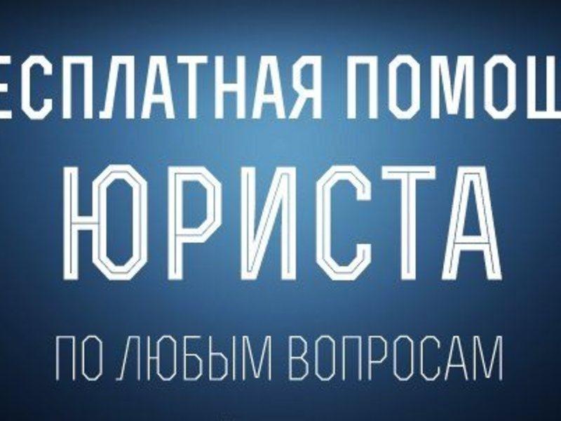 10 юридическая консультация москва