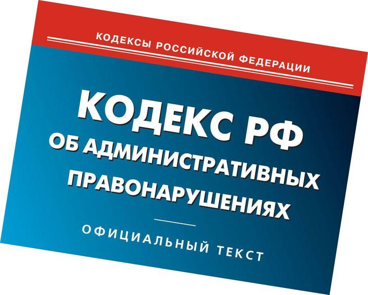 Статья 14.37 КоАП РФ. Нарушения требований к установке и ...